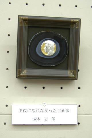 森本惠一郎「主役になれなかった自画像」