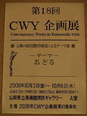 CWY企画展実行委員会「美術館会場合評会風景」