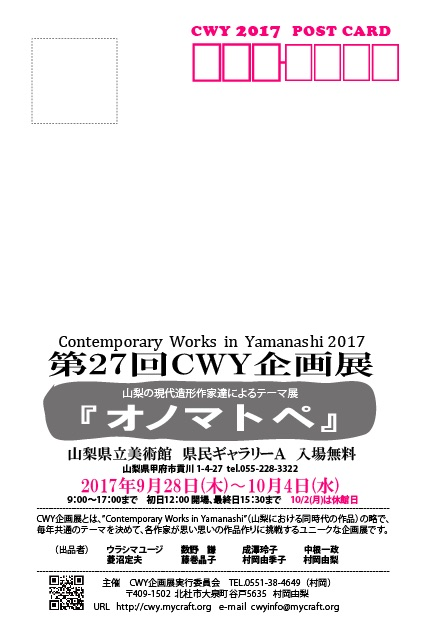 第27回CWY企画展 DM裏