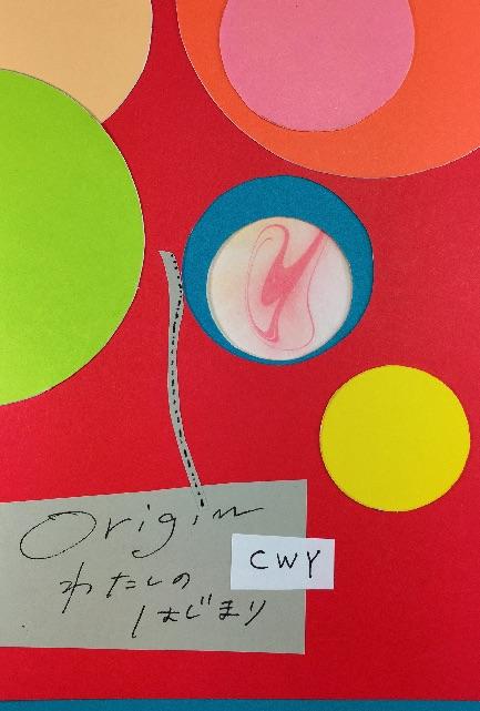 第26回CWY企画展DMおもて