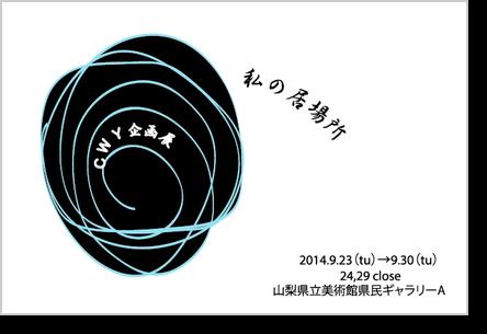 第24回CWY企画展ポスターをダウンロード